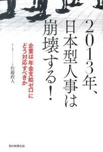 【送料無料】2013年、日本型人事は崩壊する!