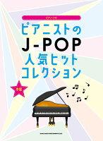 ピアニストのJ-POP人気ヒットコレクション