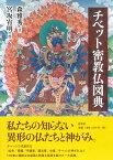 チベット密教仏図典 [ 森 雅秀 ]