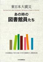 東日本大震災 あの時の図書館員たち