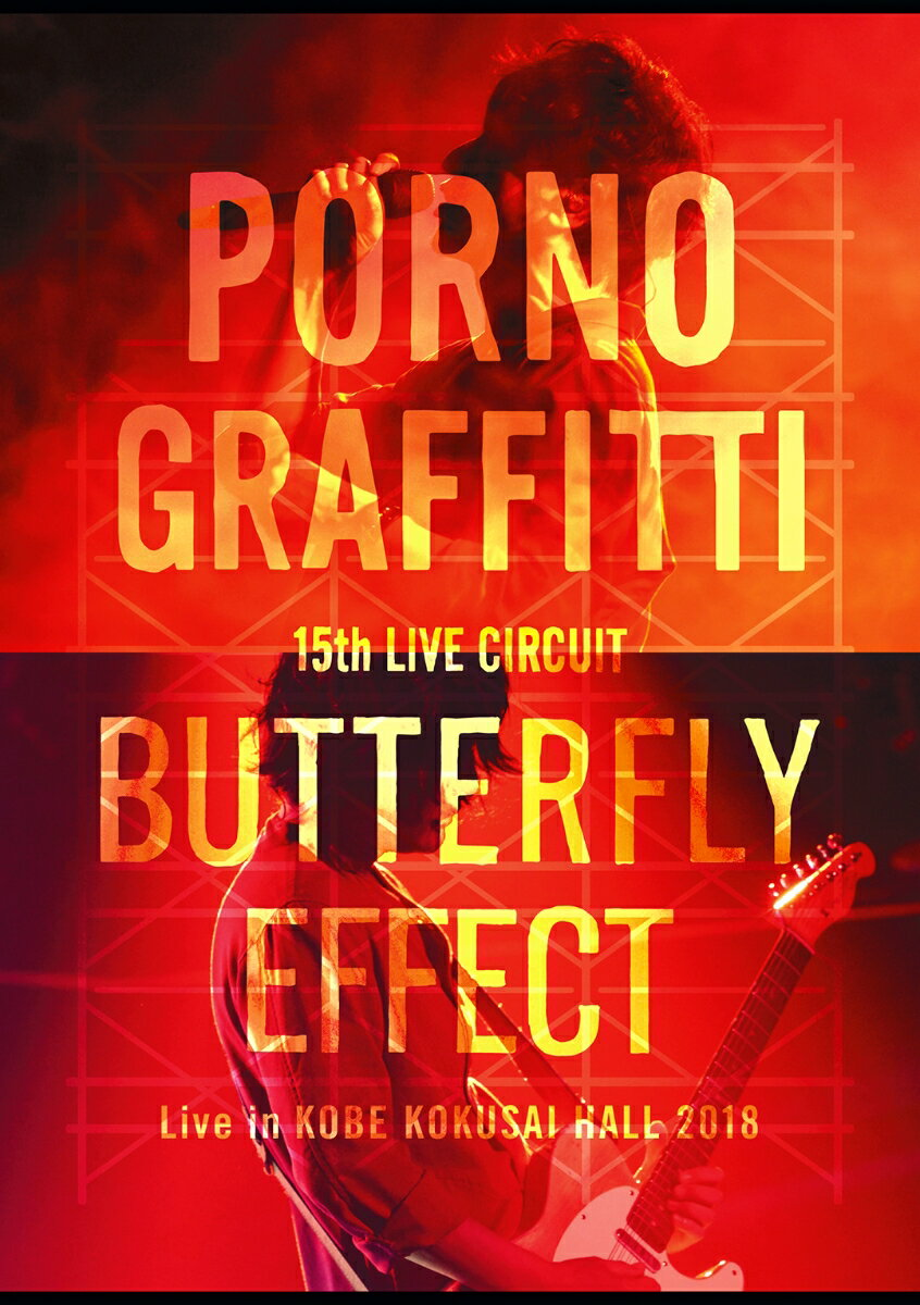 "15th ライヴサーキット""BUTTERFLY EFFECT""Live in KOBE KOKUSAI HALL 2018(初回生産限定盤)【Blu-ray】"
