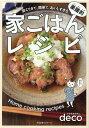 薬膳的 家ごはんレシピ [ deco ]