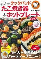 【バーゲン本】クックパッド みんなのたこ焼き器&ホットプレートらくらくレシピ