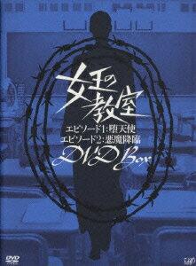 【楽天ブックスならいつでも送料無料】女王の教室 DVD BOX [ 天海祐希 ]