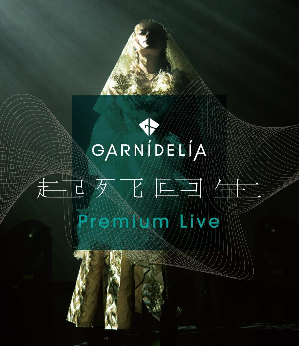 GARNiDELiA 起死回生 Premium Live【Blu-ray】