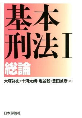 【楽天ブックスならいつでも送料無料】基本刑法(1(総論)) [ 大塚裕史 ]