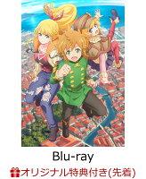 【楽天ブックス限定先着特典】たとえばラストダンジョン前の村の少年が序盤の街で暮らすような物語 第3巻【Blu-ray】(A5クリア・アートカード)