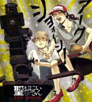 聖☆おにいさん 【完全生産限定版】【Blu-ray】