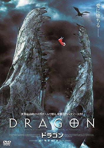 DRAGON ドラゴン画像