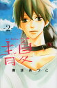青夏Ao-Natsu(2) (別冊フレンドKC) [ 南波あつこ ]