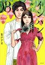 インハンド(3) (イブニングKC) [ 朱戸 アオ ] - 楽天ブックス