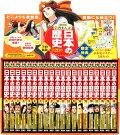 全面新版 学習まんが日本の歴史 2019年版数量限定特典つき全20巻特価セット(分売不可)