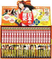 学習まんが 日本の歴史 2019年版 数量限定 特典つき 発刊記念特別定価 全2
