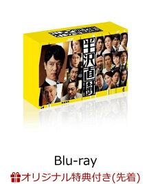 【楽天ブックス限定先着特典】半沢直樹(2020年版) -ディレクターズカット版ー Blu-ray BOX(名台詞の感温マグカップ)【Blu-ray】