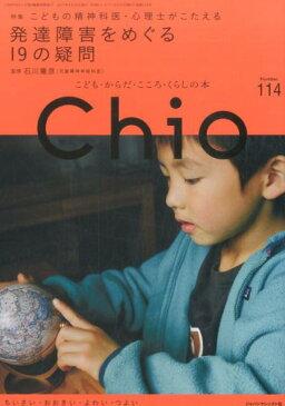 Chio(Number.114) こども・からだ・こころ・くらしの本 発達障害をめぐる19の疑問