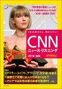 CNNニュース・リスニング(2016「春夏」) テイラー・スイフト、グラミーで「女子道」を語る [ English Express編集部 ]