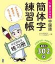 書き込み式中国語簡体字練習帳 日本の漢字・繁体字と比べて覚え