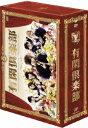 【送料無料】有閑倶楽部 DVD-BOX [ 赤西仁 ]