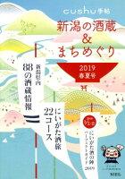 新潟の酒蔵&まちめぐり(2019春夏号)