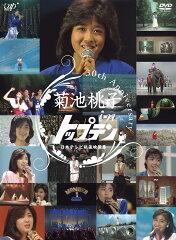 30TH ANNIVERSARY 菊池桃子 in トップテン -日本テレビ秘蔵映像集ー [ 菊…