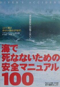 【送料無料】海で死なないための安全マニュアル100 [ 月刊『マリンダイビング』編集部 ]