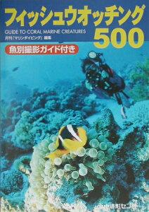 【送料無料】フィッシュウオッチング500