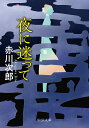 夜に迷って (中公文庫 あ10-13) [ 赤川 次郎 ]