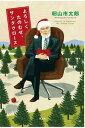よろしくたのむぜ、サンタクロース