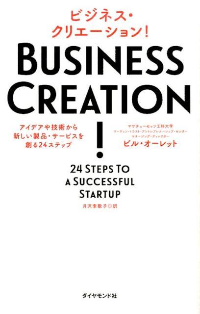 「ビジネス・クリエーション!」の表紙