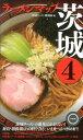 【送料無料】ラーメンマップ茨城(4) [ 茨城ラーメン探検隊 ]