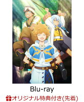 【楽天ブックス限定先着特典】たとえばラストダンジョン前の村の少年が序盤の街で暮らすような物語 第4巻【Blu-ray】(A5クリア・アートカード)