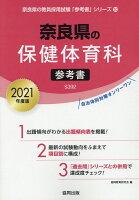 奈良県の保健体育科参考書(2021年度版)