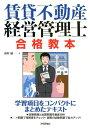 賃貸不動産経営管理士合格教本 [ 田村誠(法務) ]