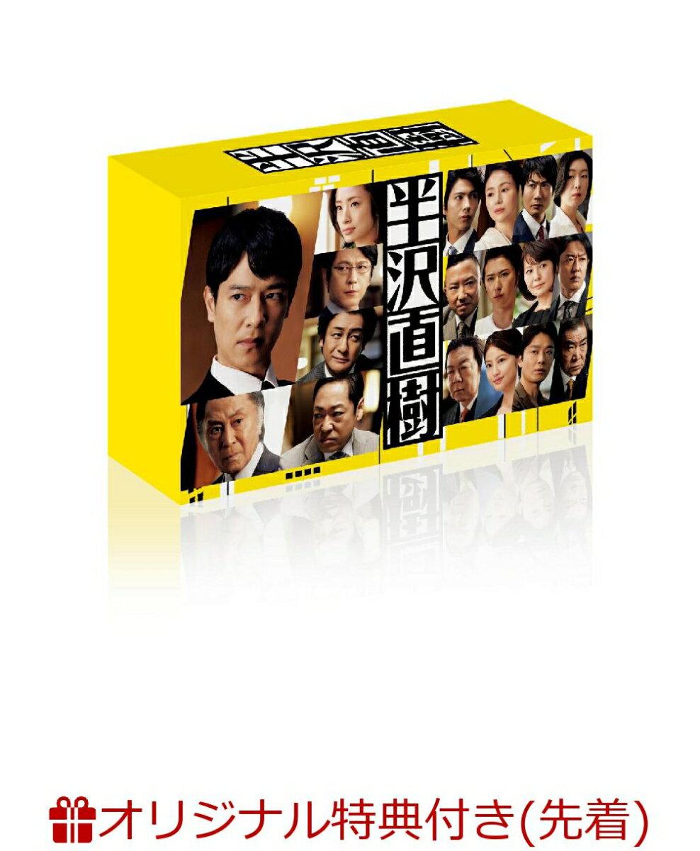 【楽天ブックス限定先着特典】半沢直樹(2020年版) -ディレクターズカット版ー DVD-BOX(名台詞の感温マグカップ)