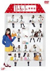 【送料無料】HaKaTa百貨店 DVD-BOX [ HKT48 ]