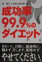 【送料無料】成功率99.9%のダイエット [ 森博之 ]