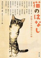 【送料無料】猫のはなし [ 浅田次郎 ]