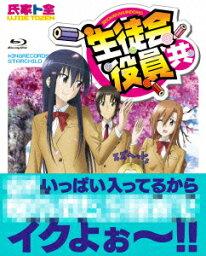 生徒会役員共 Blu-ray BOX