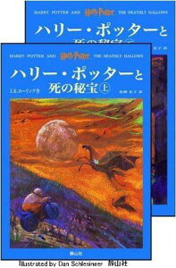 【送料無料】ハリー・ポッターと死の秘宝