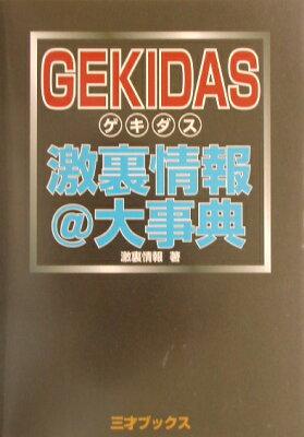 【送料無料】Gekidas激裏情報@大事典