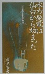 「水力発電は仙台から始まった―三居沢発電所物語」 逸見 英夫