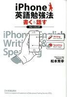iPhone英語勉強法(書く&話すトレーニング)