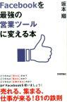 Facebookを最強の営業ツールに変える本 [ 坂本翔 ]