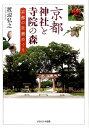 京都神社と寺院の森 京都の社叢めぐり [ 渡辺弘之 ]