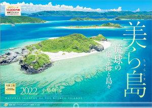 【楽天ブックス限定特典】「美ら島 琉球の風と海と島々」 2022年 カレンダー 壁掛け 沖縄 風景(特典データ 「PC・スマホ壁紙・バーチャル背景」に最適なDL画像) (写真工房カレンダー) [ 小早川 渉 ]