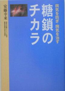 【楽天ブックスなら送料無料】糖鎖のチカラ [ 安藤幸来 ]