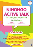 NIHONGO ACTIVE TALK