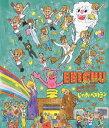 私立恵比寿中学ファーストコンサート「じゃあ・ベストテン」【Blu-ray】 [ 私立恵比寿中学 ]