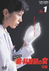 新・科捜研の女'06 1 [ 沢口靖子 ]