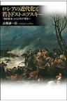 ロシアの近代化と若きドストエフスキー 「祖国戦争」からクリミア戦争へ [ 高橋誠一郎 ]